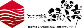緑水亭スタッフブログ